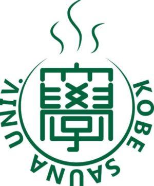 記事 神戸サウナ大学 来春開校です。のアイキャッチ画像
